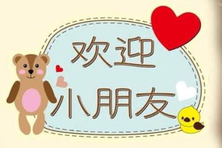 家長(chang)注意!幼(you)兒園大班不(bu)上學不(bu)影響小(xiao)學報名