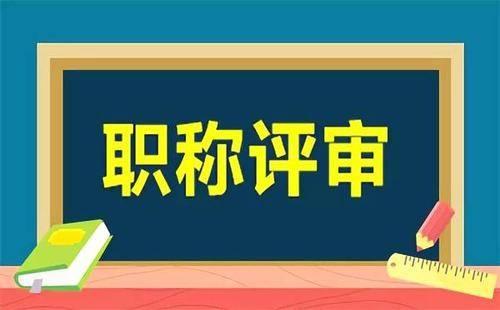 安bu)障xia)放普通中等專(zhuan)業學校副高(gao)職稱評審權