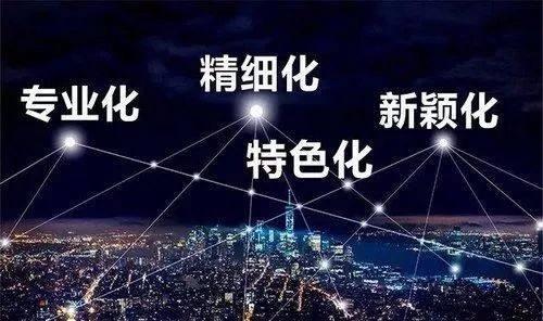 """安bu)hui)出台意見""""專精特(te)新""""推動高質量發展(zhan)"""