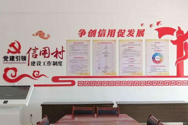 滁州(zhou)市xing)悼 溝辰ㄒling)信用(yong)村建設工作