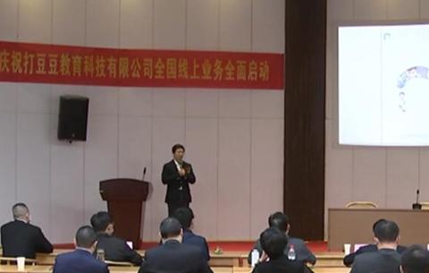"""合(he)xi)首zui)大(da)的(de)""""一(yi)對一(yi)""""教(jiao)學機構(gou)啟動全國在線(xian)業務"""