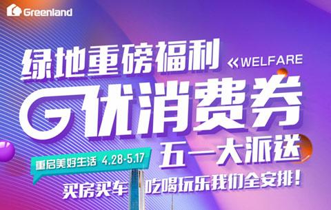 綠地面向(xiang)全國投放50億消費券(quan)