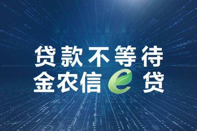 """""""貸""""出新未來 """"金農(nong)企(qi)e貸""""重磅(bang)推出"""
