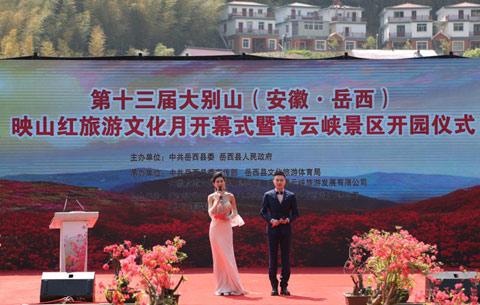 第十(shi)三屆大別山(安徽·岳西)映山紅旅游文化月開幕