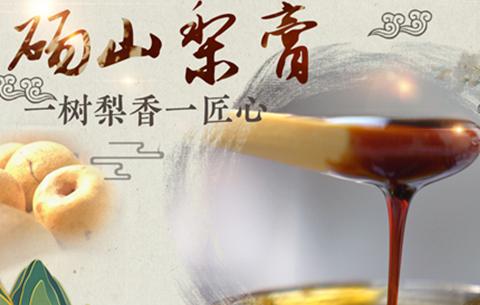 碭山梨膏︰一(yi)樹梨香一(yi)匠(jiang)心