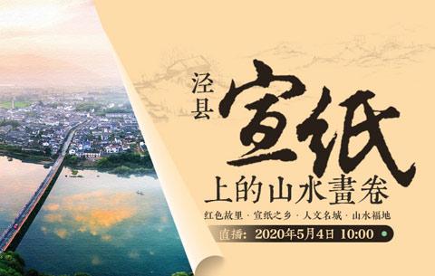 【雲遊江淮】直播回放:宣紙上的山水畫卷
