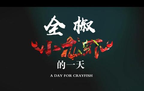 微視頻:全椒小龍蝦的一天