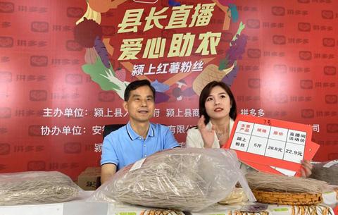 """安徽潁上縣長""""直播帶貨"""",半小時賣掉20噸農産品"""