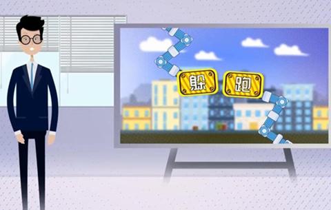 動畫微(wei)視頻︰地震來了,是(shi)躲(duo)還是(shi)跑?