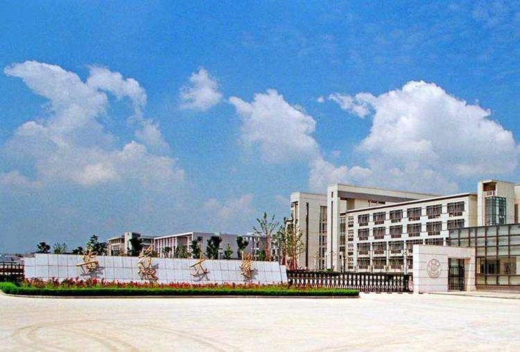 建設'雙(shuang)一流'高(gao)校,服(fu)務地方經濟發展