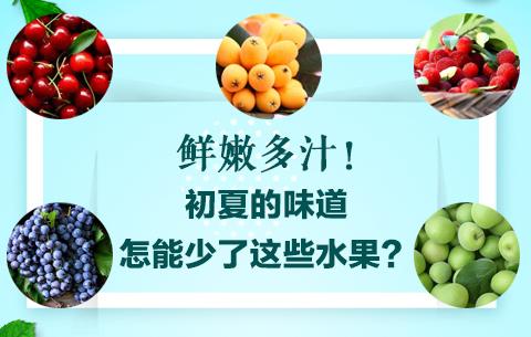 鮮嫩多汁!初(chu)夏(xia)的味道怎(zen)能少了這些(xie)水果?