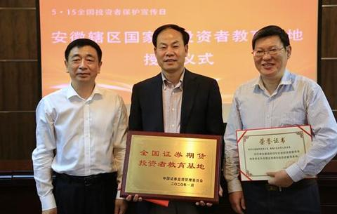安bu)hui)證監局向3家國(guo)家級投資者教育基地授牌