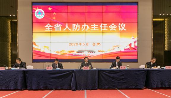 安徽省人防辦主任會議在合肥召開