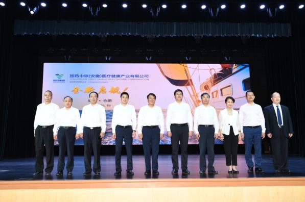 國(guo)藥中鐵(安bu)hui))醫療健康(kang)產業有限(xian)公司揭牌
