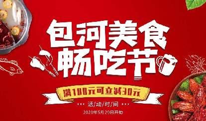 """合肥""""包(bao)河美(mei)食暢吃節(jie)""""將啟(qi)動 400萬餐飲惠民(min)補貼即將發放"""