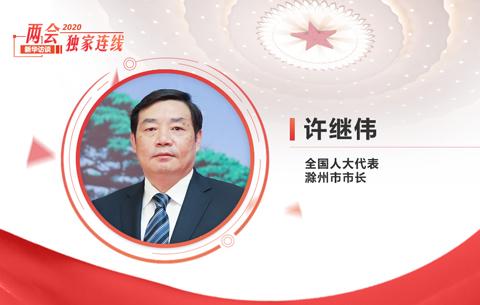 """許繼(ji)偉(wei)︰融入 """"大江(jiang)北"""" 一(yi)體謀發展"""