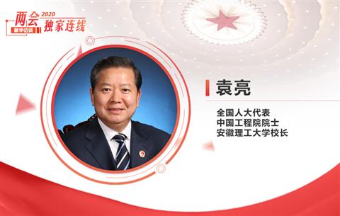 袁亮:培養高素質人才 服務高質量發展