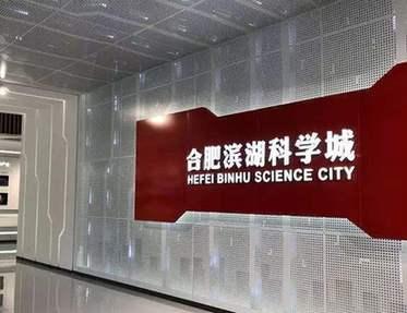 中國(guo)銀聯合肥(fei)園區正式(shi)落地濱湖科學城(cheng)