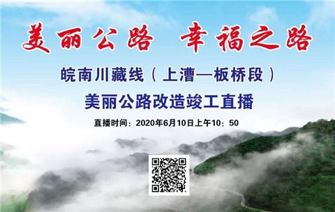 皖南川藏線 美麗公路建設竣工直播
