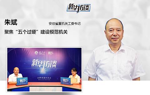 """朱斌:聚焦""""五個過硬""""建設模范機關"""