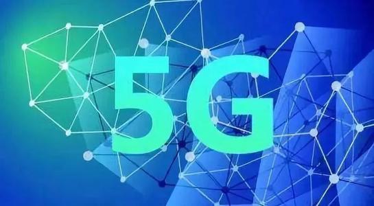 安徽省大力拓展5G在民生領域應用示范