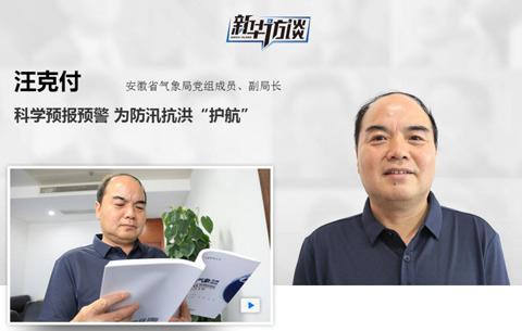 """汪克付:科學預報預警 為防汛抗洪""""護航"""""""