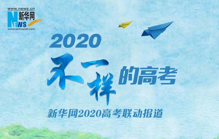 2020不一樣的高考