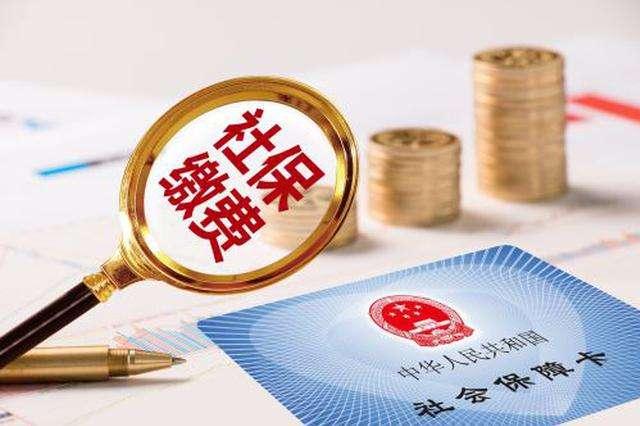 安徽省延長階段性減免企業社保費政策期限