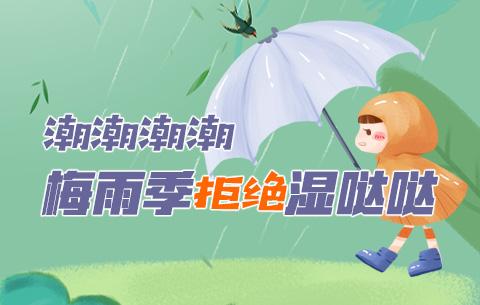 潮潮潮潮!梅雨季拒絕濕噠噠