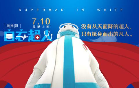 """抗""""疫""""微電影《白衣超人》在合肥首映"""
