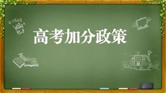 安徽:高考加分進一步規范