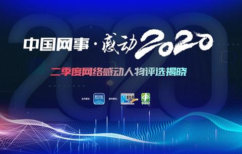 """""""中國網事·感動2020""""二季度網絡感動人物評選結果揭曉"""