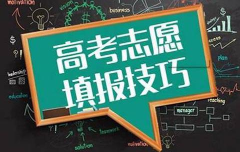 7月27日開始網上填報高考志願