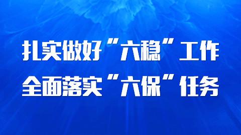 """建信信托精準監督做好""""六穩六保"""""""