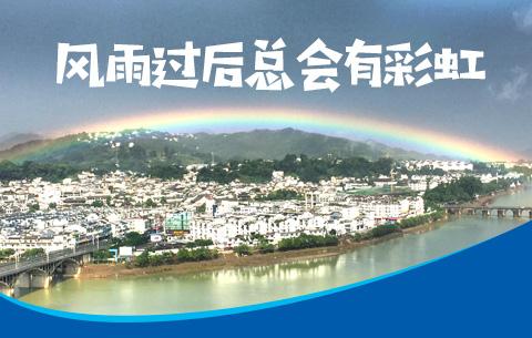 【創意海報】風雨過後總會有彩虹