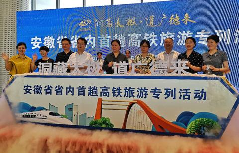 商合杭高鐵迎來首趟安徽省內高鐵旅遊專列