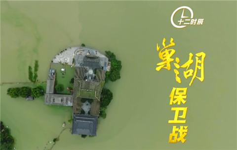 新華網直擊:巢湖保衛戰