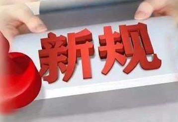 安徽省出臺新規明確國有金融資本出資人職責