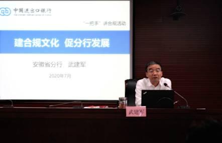 """中國進出口銀行安徽省分行開展""""一把手""""講合規活動"""