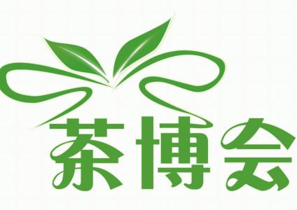 第十三屆安徽國際茶博會將舉辦