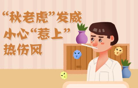 """""""秋老虎""""發威,小心""""惹上""""熱傷風"""