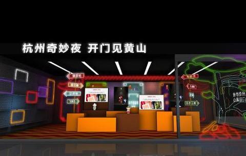 周末去哪兒玩?來杭州奇妙夜,一起開門見黃山!