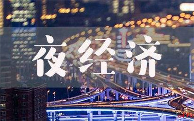 """安徽:讓""""夜經濟""""釋放更大活力"""
