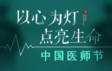 中國醫師節|以心為燈 點亮生命