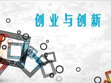 安徽青年創新創業大賽開始報名
