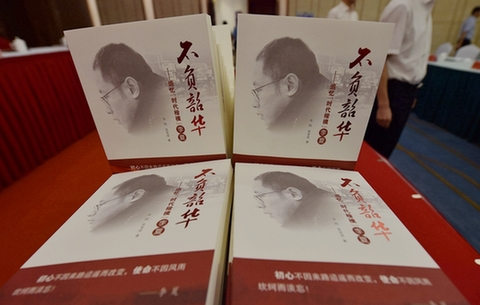 """《不負韶華——追憶""""時代楷模""""李夏》新書首發"""