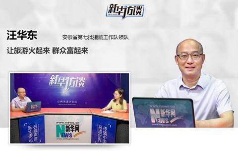 汪華東:讓旅遊火起來 群眾富起來