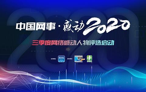 """""""中國網事·感動2020""""三季度網絡感動人物評選啟動"""