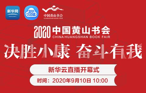 2020中國黃山書會9月10日至13日在合肥舉行