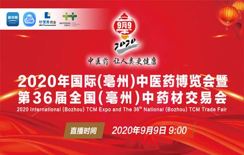 國際(亳州)中醫藥博覽會將于9月9日開幕